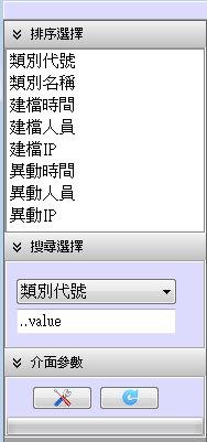 系統次功能選單