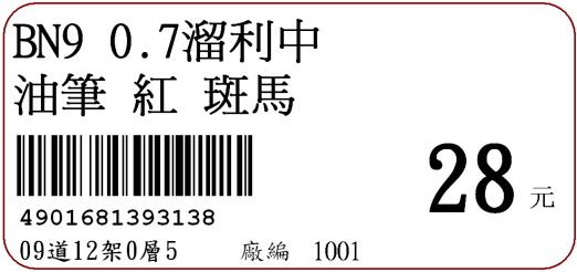 商品儲位卡範例