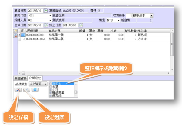 系統單據明細顯示的自訂化功能