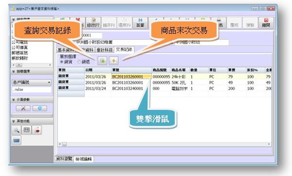 客戶交易資料快速回應系統
