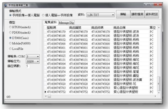 手持資料傳輸工具