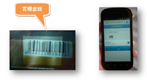 mobile barcode scan on android