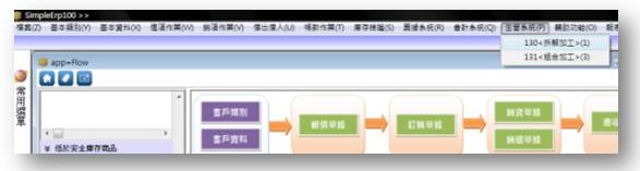 生管系統之組合加工單