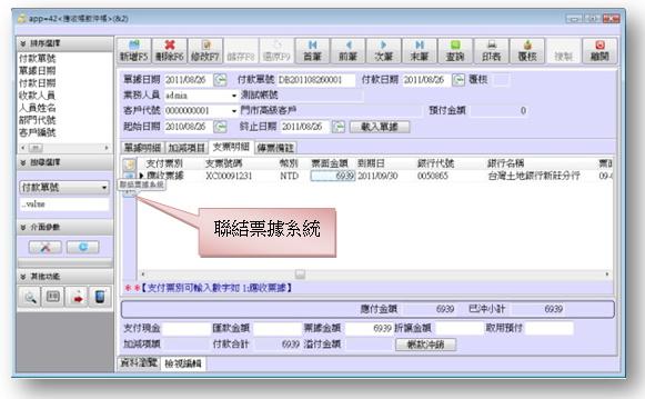 聯結票據系統