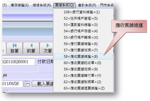 應收票據資料維護