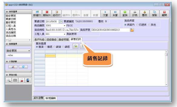 維修單據之商品序號與進出貨記錄